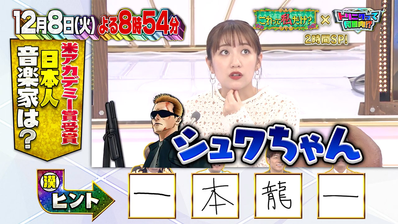 AKB48 柏木由紀、高橋みなみが「トリニクって何の肉!?」に出演!