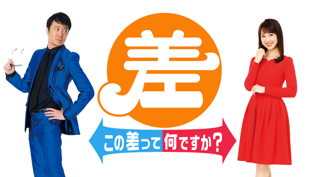 NMB48 渋谷凪咲が「この差って何ですか?」に出演!吉野家と松屋の差&昭和ポップスの差!
