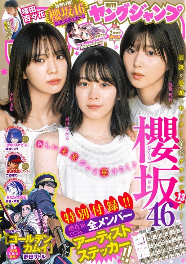 週刊ヤングジャンプ 2021年 No.2