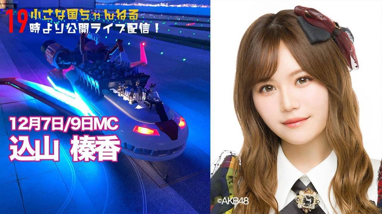 AKB48 込山榛香が「小さな国ちゃんねる」に出演!19時からSHOWROOM配信!