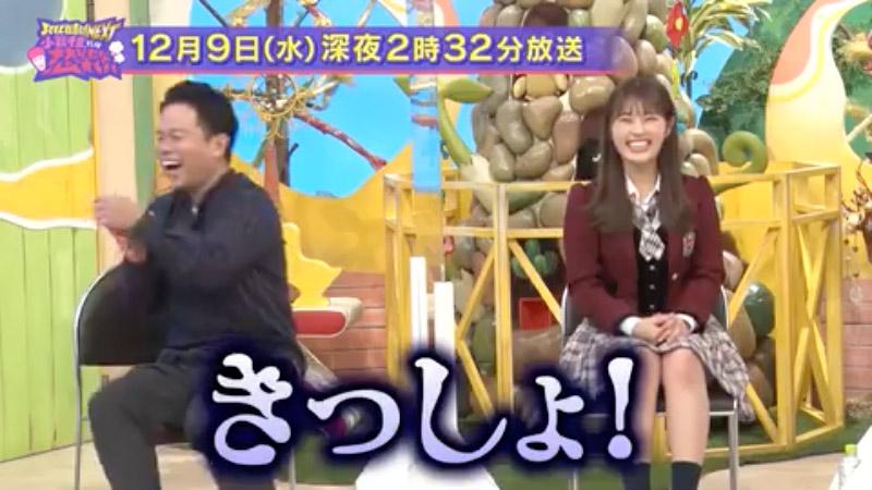 NMB48 渋谷凪咲が「よしもと新喜劇NEXT~小籔千豊には怒られたくない~」にゲスト出演!座長・川畑泰史のNMB48愛を探る!【MBS毎日放送】