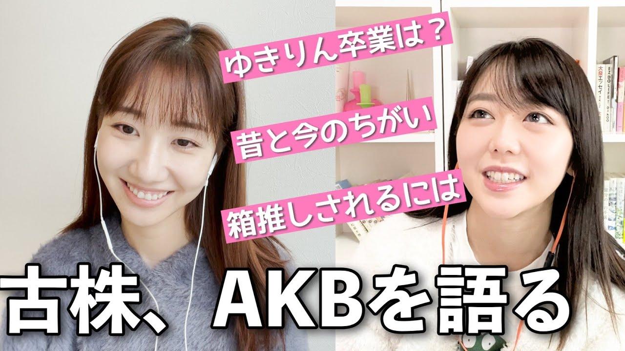 【動画】AKB48 峯岸みなみ×柏木由紀「二人でAKBについて語ったらやっぱりゆきりんは凄かった」【15周年】