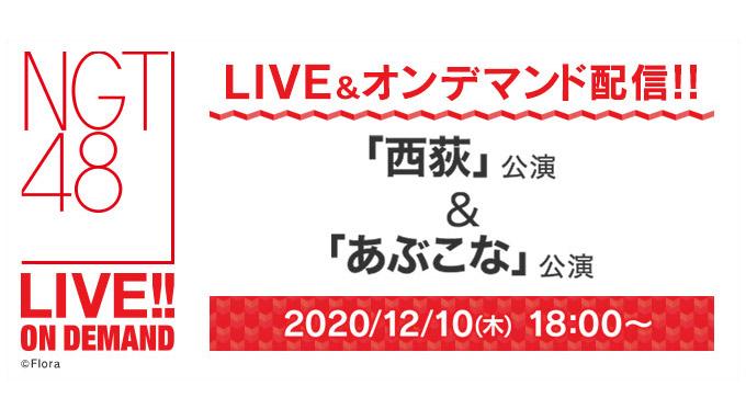 NGT48「西荻」公演&「あぶこな」公演、18時からDMM配信!
