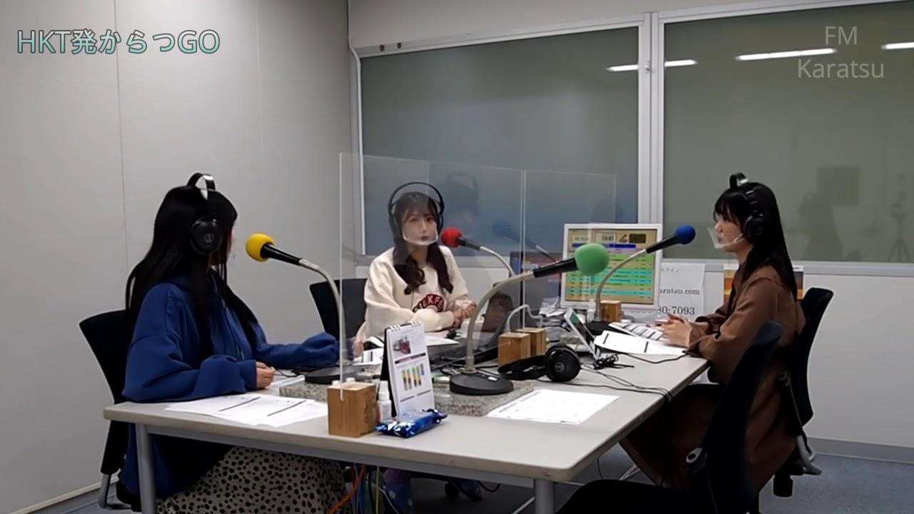 【ラジオ動画】HKT48 馬場彩華・宮﨑想乃・小川紗奈、FMからつ「HKT発からつGO」#36【2020.12.3 OA】