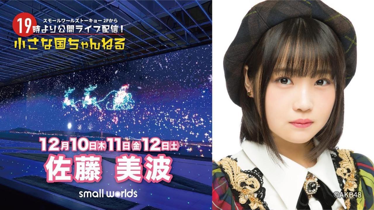 AKB48 佐藤美波が「小さな国ちゃんねる」に出演!19時からSHOWROOM配信!