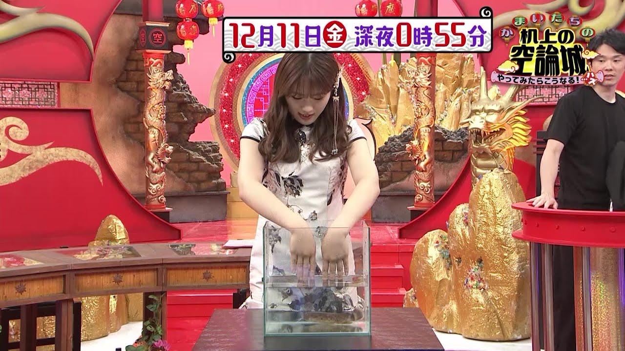 NMB48 渋谷凪咲出演「かまいたちの机上の空論城」ワケあり映像SP!【関西テレビ】