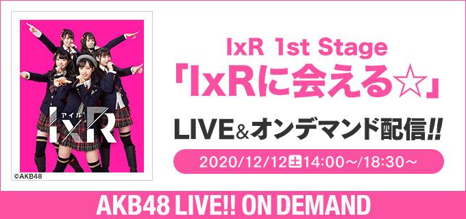 IxR 1st Stage「IxRに会える☆」公演 久保怜音 / 大盛真歩 生誕祭、14時・18時半からDMM配信!