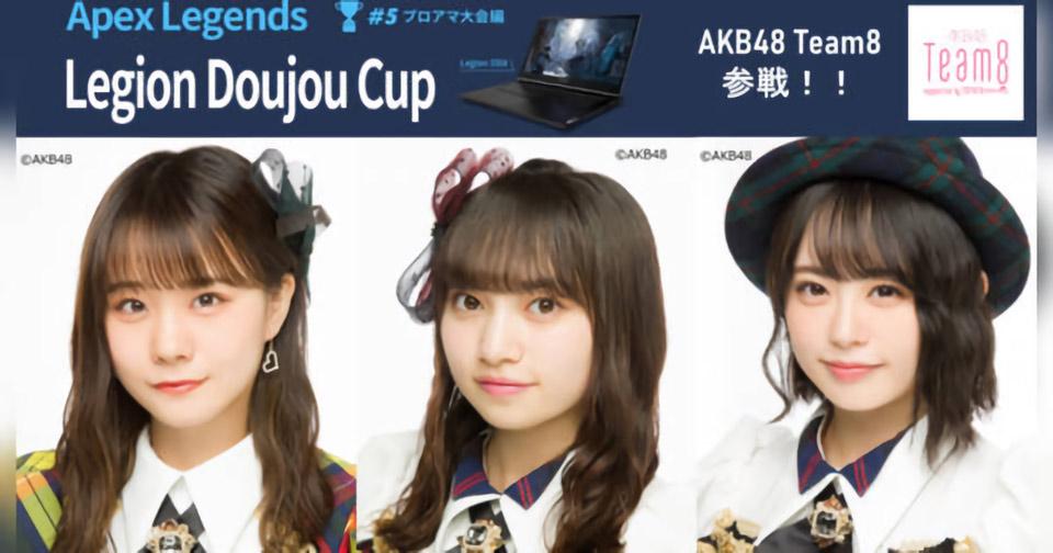 AKB48 チーム8 濵咲友菜・奥原妃奈子・立仙愛理が「Apex Legends Legion Doujou Cup」に参戦!13時半からYouTube・Twitch配信!