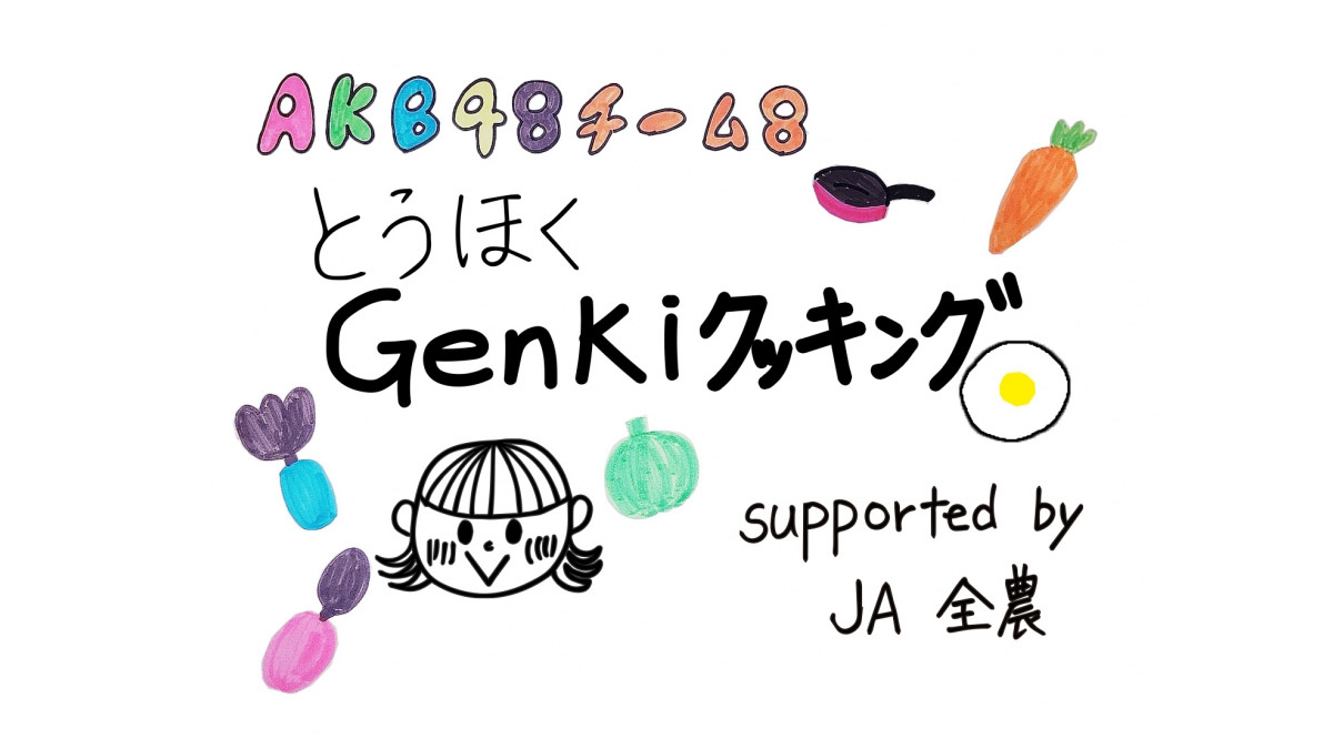AKB48 チーム8「とうほくGenkiクッキング supported by JA全農」#1 20時からSHOWROOM配信!