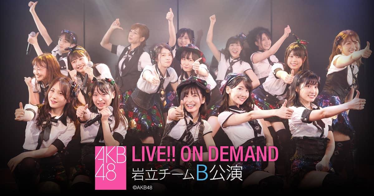 AKB48 岩立チームB「シアターの女神」公演 福岡聖菜 生誕祭、17時からDMM配信!