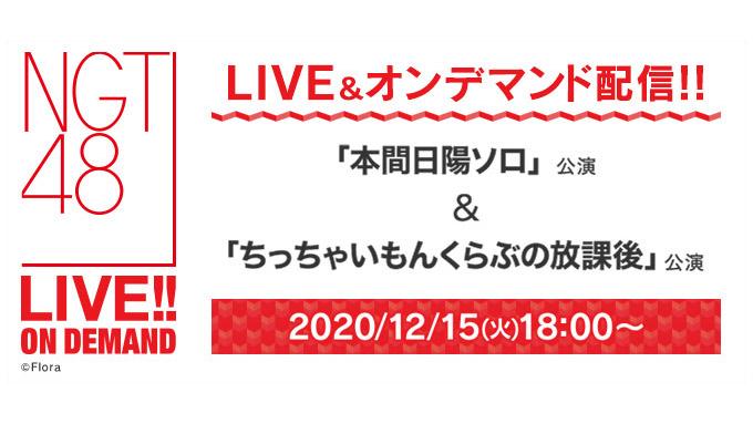 NGT48「本間日陽ソロ」公演&「ちっちゃいもんくらぶの放課後」公演、18時からDMM配信!