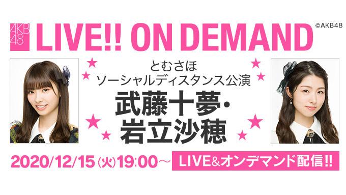 AKB48「とむさほソーシャルディスタンス公演 武藤十夢 生誕祭」19時からDMM配信!