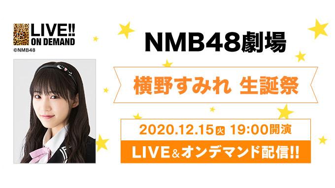 NMB48「横野すみれ 生誕祭」19時からDMM配信!