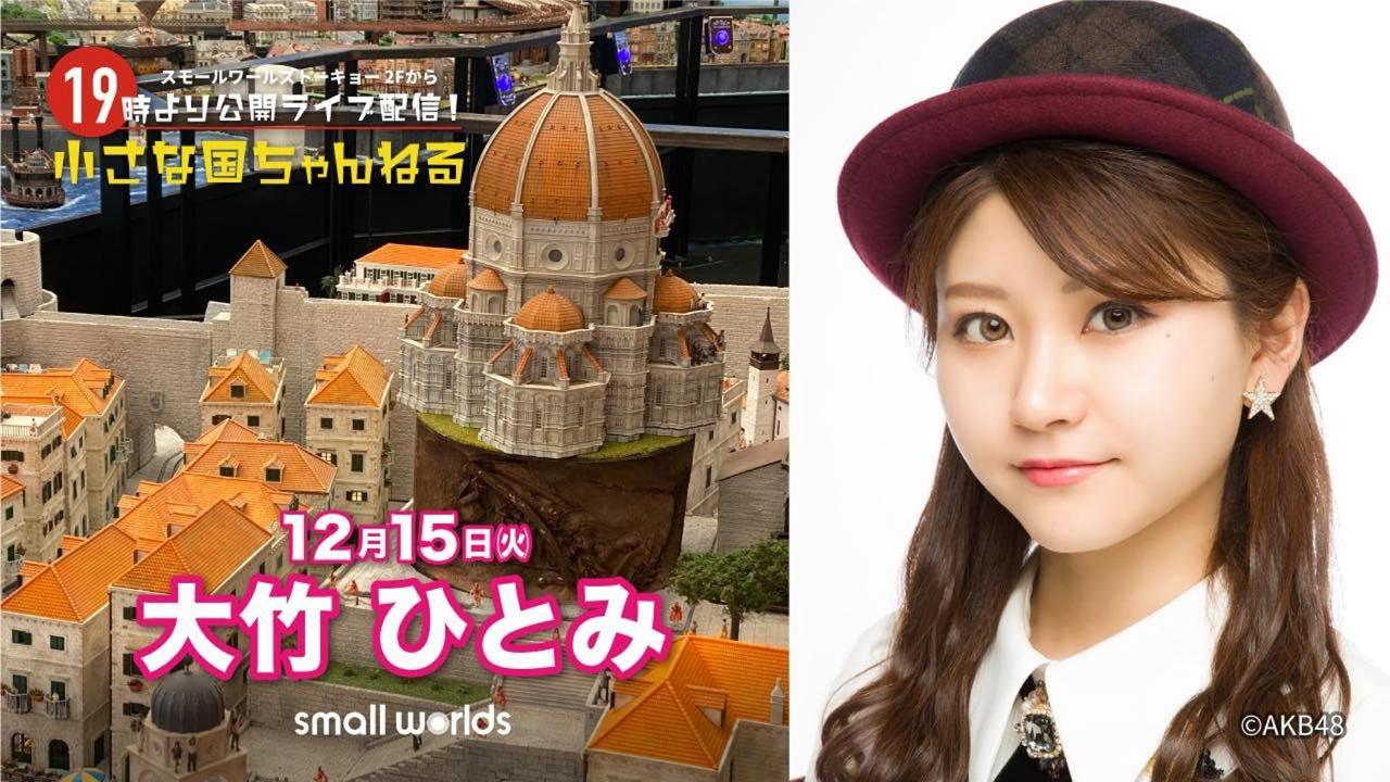 AKB48 大竹ひとみが「小さな国ちゃんねる」に出演!19時からSHOWROOM配信!