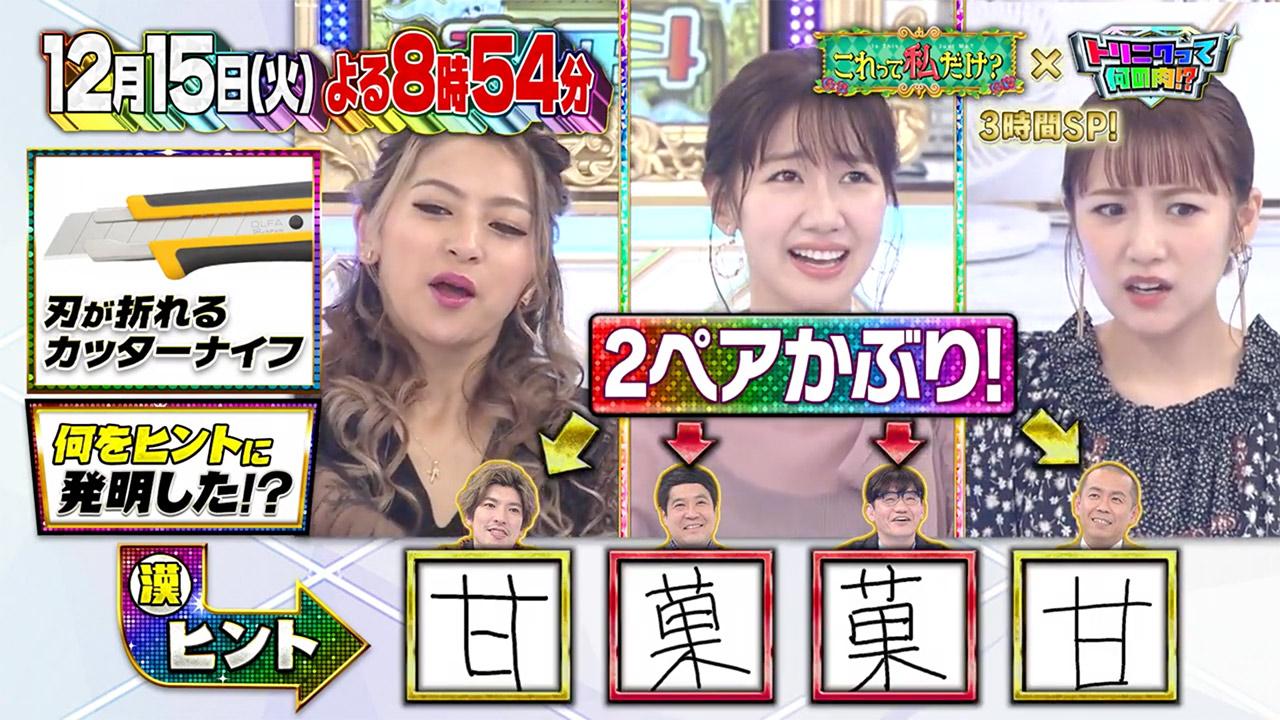 AKB48 柏木由紀、NMB48 渋谷凪咲、高橋みなみが「トリニクって何の肉!?」に出演!