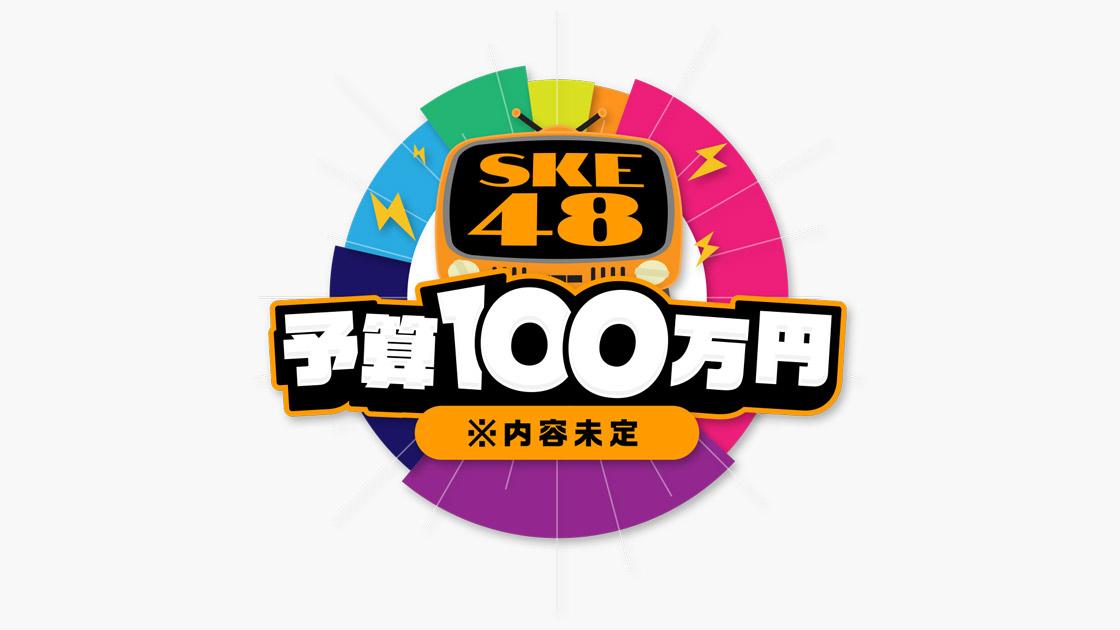「SKE48予算100万円」SKE48がやりたい企画を実現できる夢の番組!【中京テレビ】