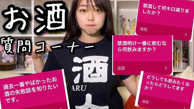 【動画】AKB48 峯岸みなみ「禁酒1年達成!お酒にまつわる質問コーナー」