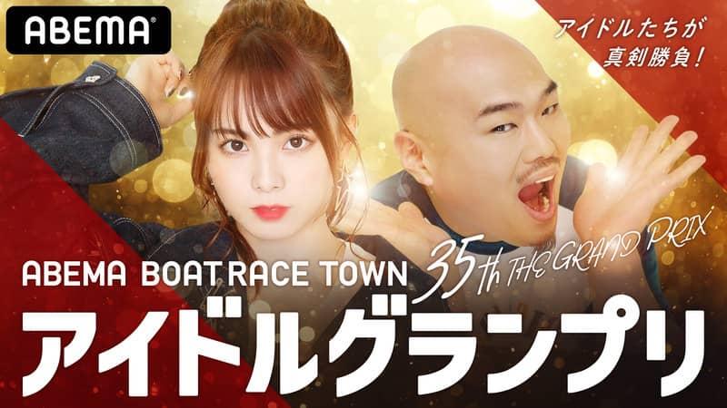SKE48 惣田紗莉渚、永尾まりやが『ABEMA BOATRACE TOWN「アイドルグランプリ」』に出演!15時からABEMA配信!