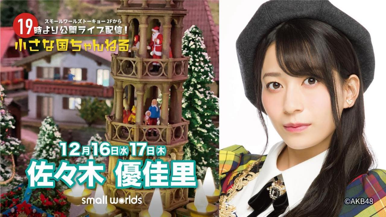 AKB48 佐々木優佳里が「小さな国ちゃんねる」に出演!19時からSHOWROOM配信!