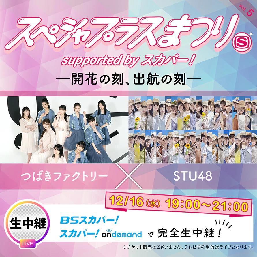 「スペシャプラスまつり つばきファクトリー×STU48」初の対バンライブを独占生中継!【BSスカパー!】
