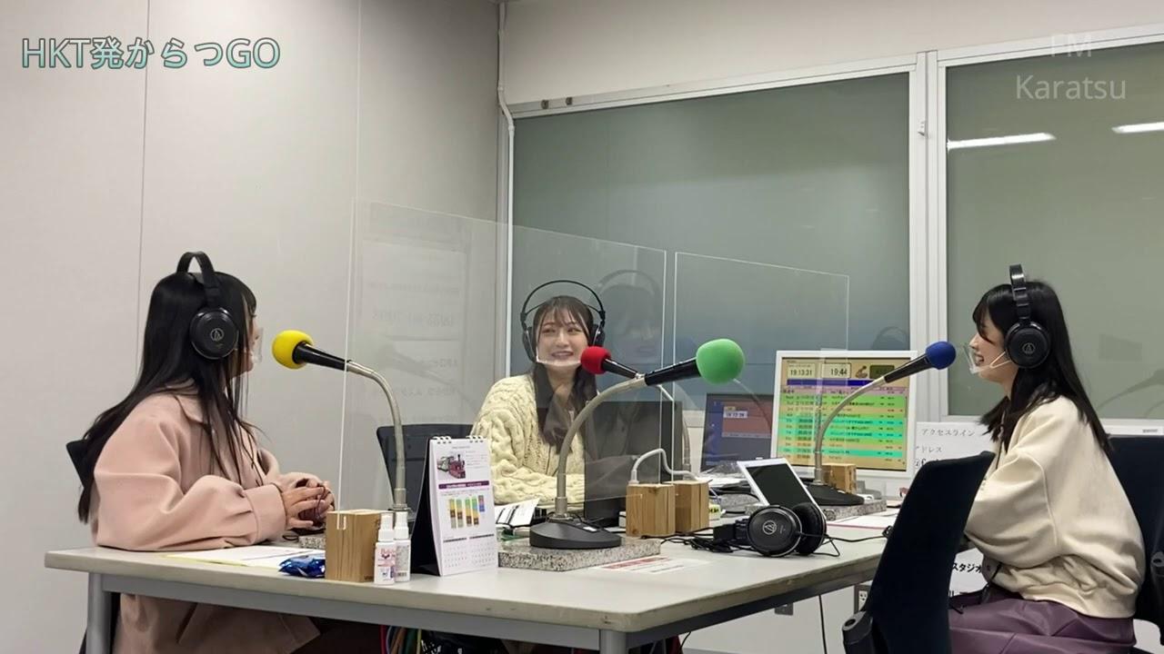 【動画】HKT48 馬場彩華・宮﨑想乃・小川紗奈、FMからつ「HKT発からつGO」#37【2020.12.10 OA】