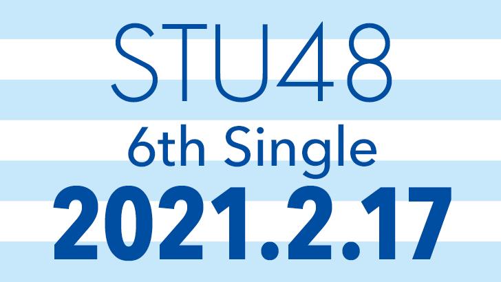 STU48 6thシングル、2/17発売決定!【予約開始】