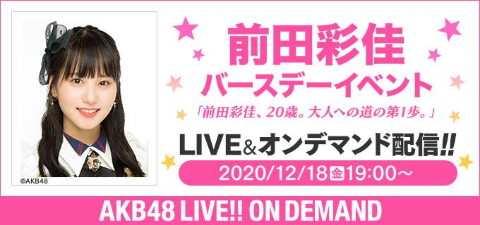 AKB48 前田彩佳バースデーイベント「前田彩佳、20歳。大人への道の第1歩。」 19時からDMM配信!