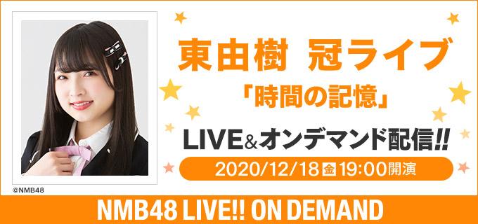 NMB48 東由樹 冠ライブ「時間の記憶」19時からDMM配信!