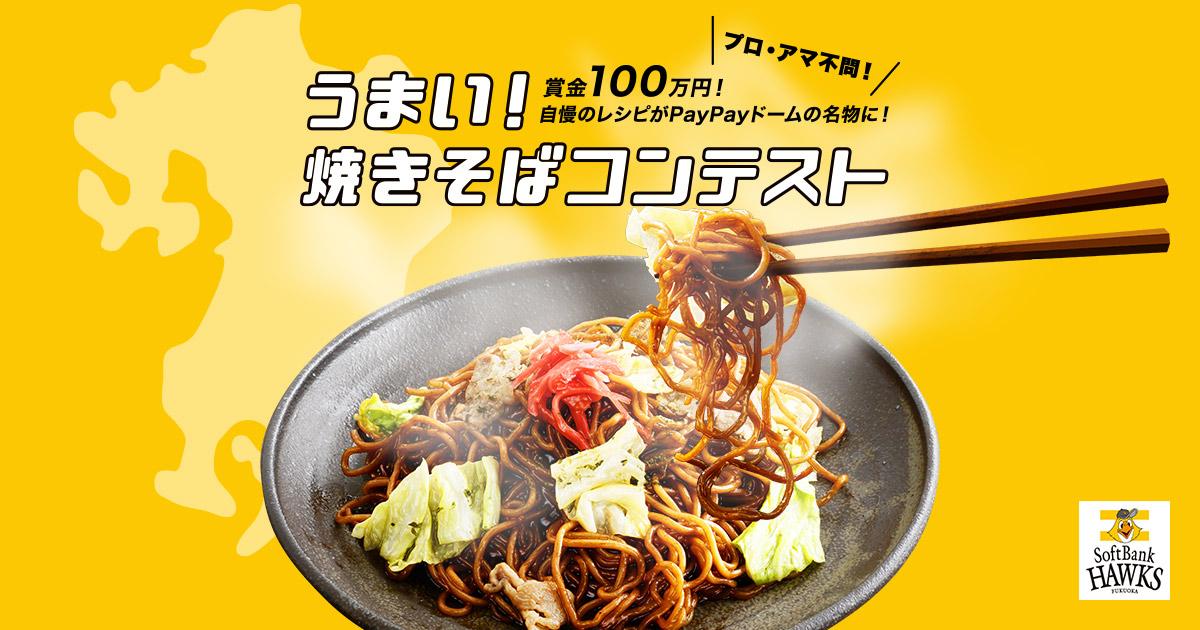 HKT48 運上弘菜が「ホークス うまい!焼きそばコンテスト エントリー締め切り間近!!」に出演!【RKB毎日放送】