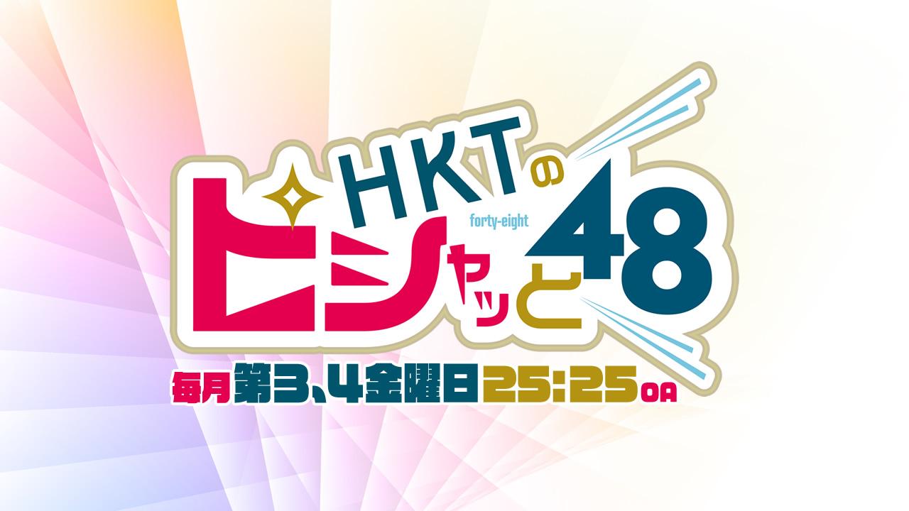 【新番組】「HKTのピシャっと48」今夜スタート!坂口理子&田中美久が48000円で大任町をPR!