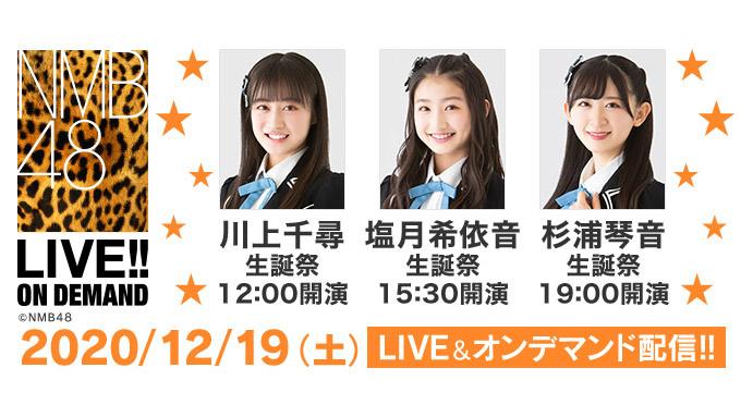 NMB48「川上千尋・塩月希依音・杉浦琴音 生誕祭」12時・15時半・19時からDMM配信!
