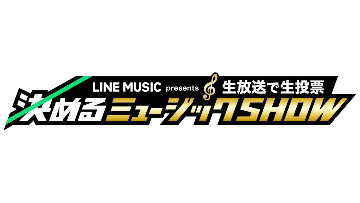 山里亮太&指原莉乃MC「LINE MUSIC presents 生放送で生投票 決めるミュージックSHOW」新感覚の音楽番組!