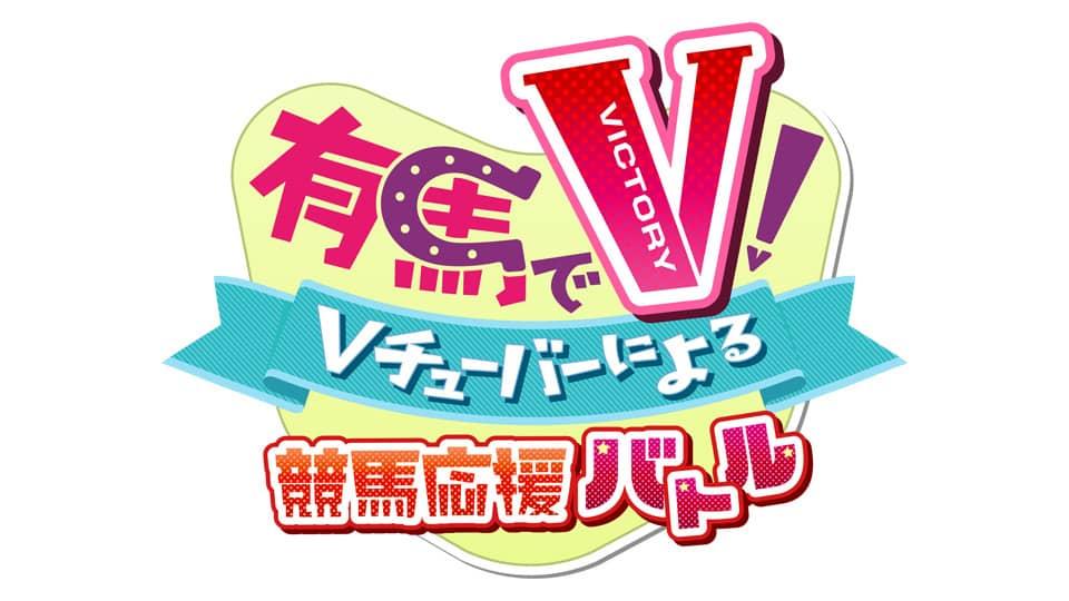 ナイツ土屋&柴田阿弥MC「有馬でV!〜Vチューバーによる競馬応援バトル〜」もうすぐ有馬記念SP!