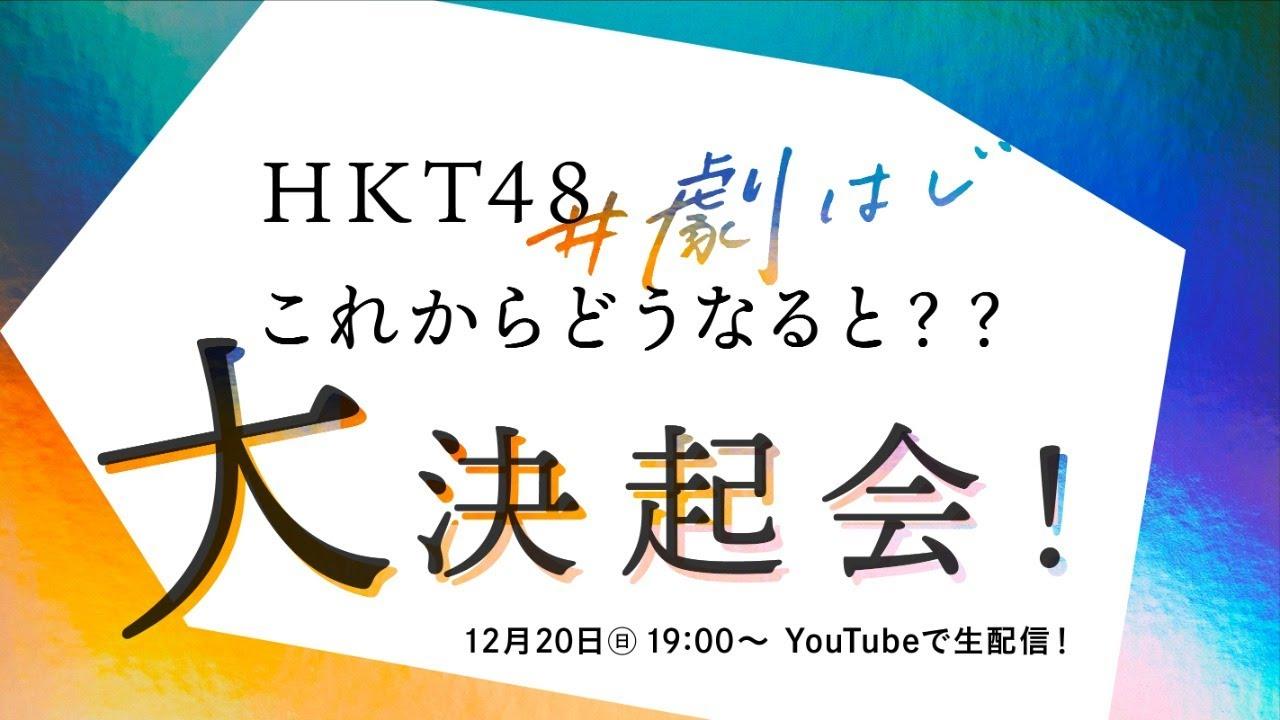 「HKT48 #劇はじ これからどうなると?? 大決起会!!」19時からYouTube配信!