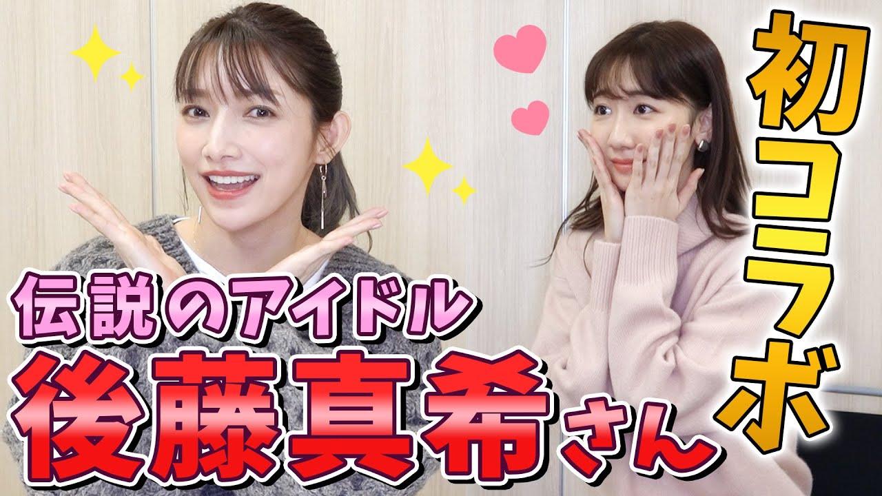 【動画】AKB48 柏木由紀「後藤真希さんに聞きたいこと全部聞いてみた!! 」【コラボ】