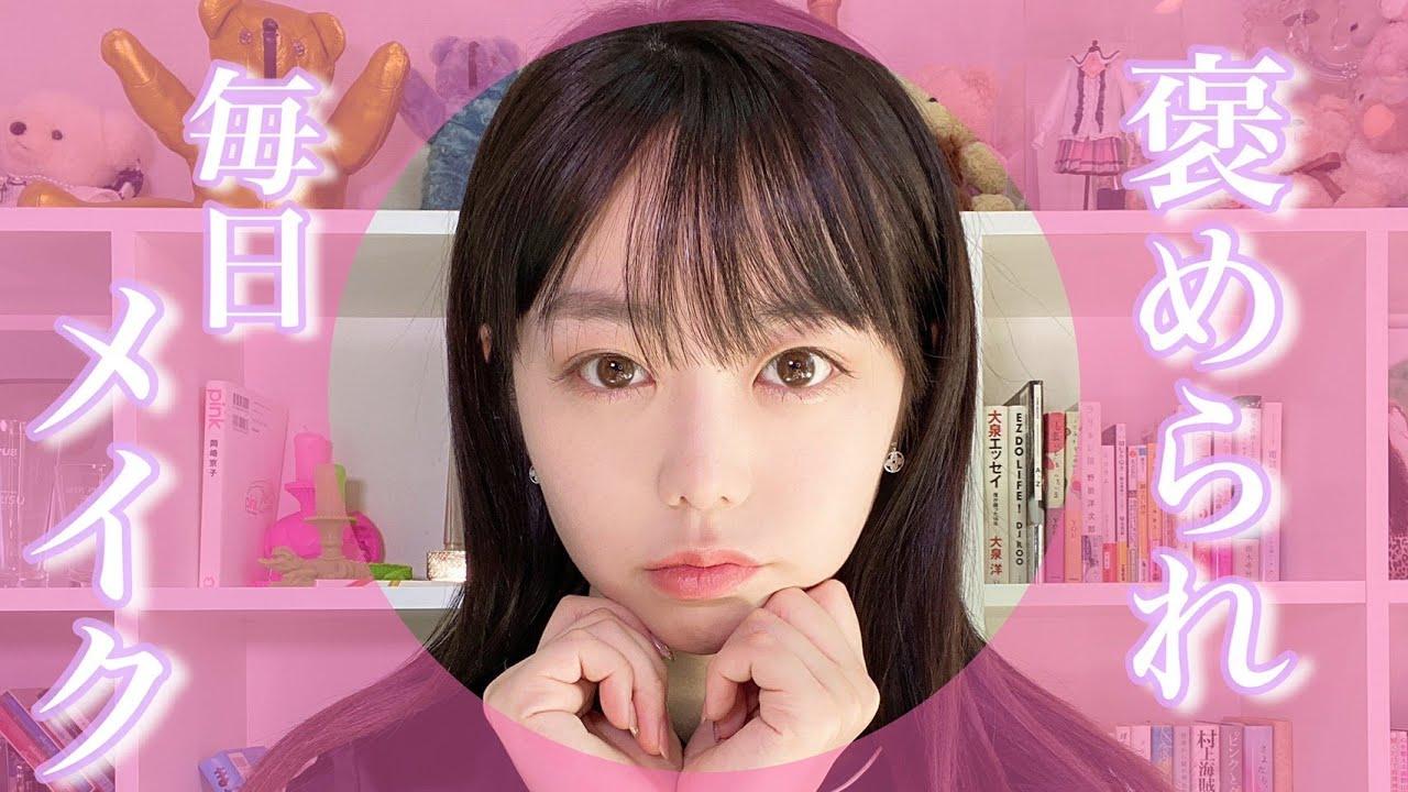 【動画】AKB48 峯岸みなみ「褒められ毎日メイク」