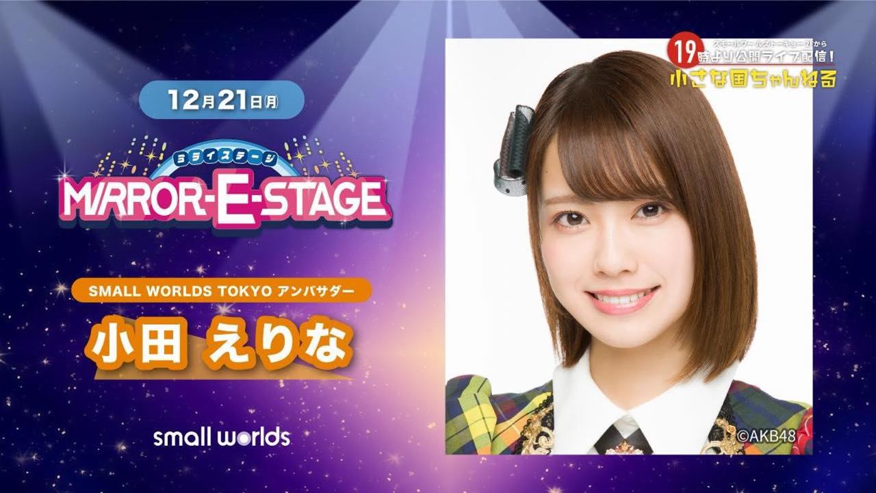 AKB48 チーム8 小田えりなが「小さな国ちゃんねる」に出演!19時からSHOWROOM配信!