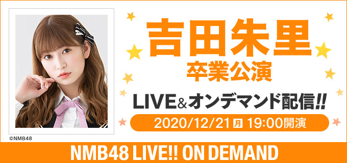 NMB48 吉田朱里 卒業公演、19時からDMM配信!
