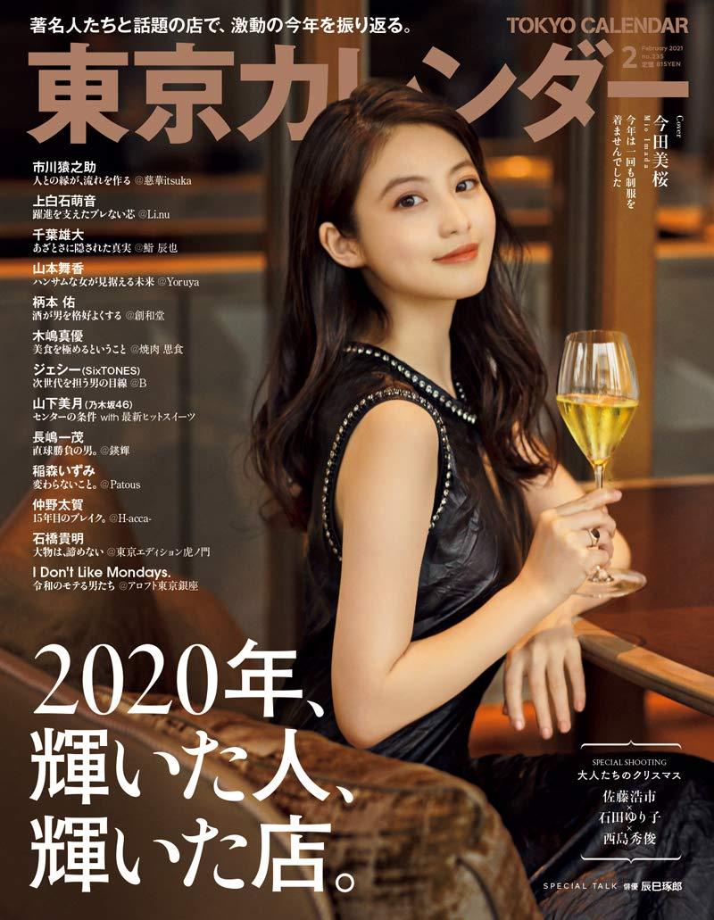 東京カレンダー 2021年2月号