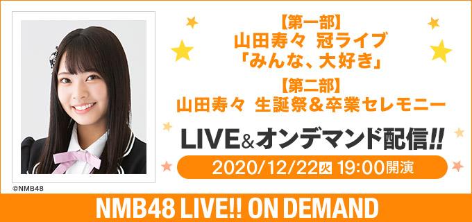 NMB48 山田寿々 冠ライブ「みんな、大好き」&生誕祭&卒業セレモニー、19時からDMM配信!