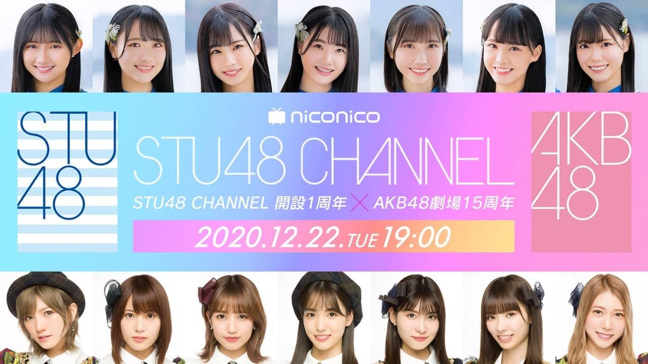 「STU48 CHANNEL開設1周年 × AKB48劇場15周年 記念特番」19時からニコ生配信!