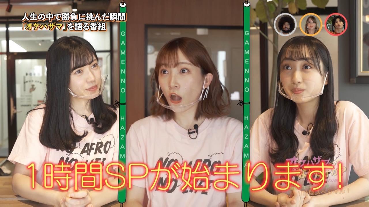 HKT48 運上弘菜・渡部愛加里・坂本愛玲菜が「オケハザマってなんですか? 1時間SP」に出演!【RKB毎日放送】