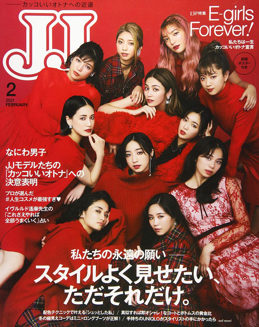 JJ 2021年2月号
