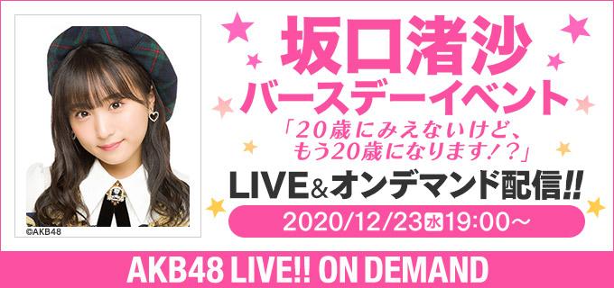 AKB48 坂口渚沙バースデーイベント「20歳にみえないけど、もう20歳になります!?」 19時からDMM配信!