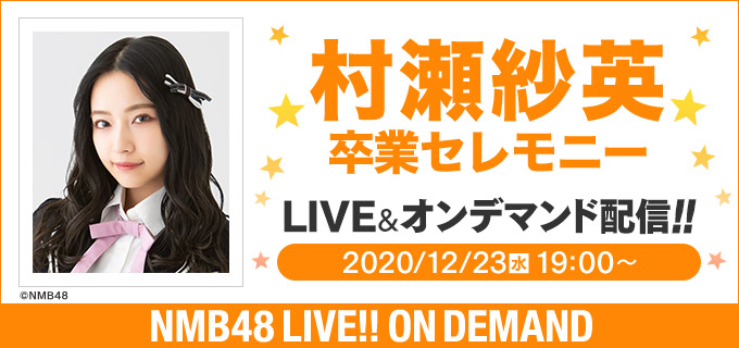 NMB48 村瀬紗英 卒業セレモニー、19時からDMM配信!