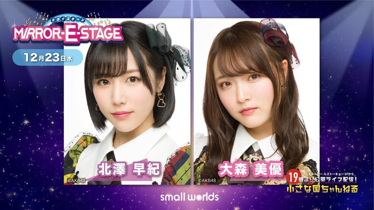 AKB48 北澤早紀&大森美優が「小さな国ちゃんねる」に出演!19時からSHOWROOM配信!