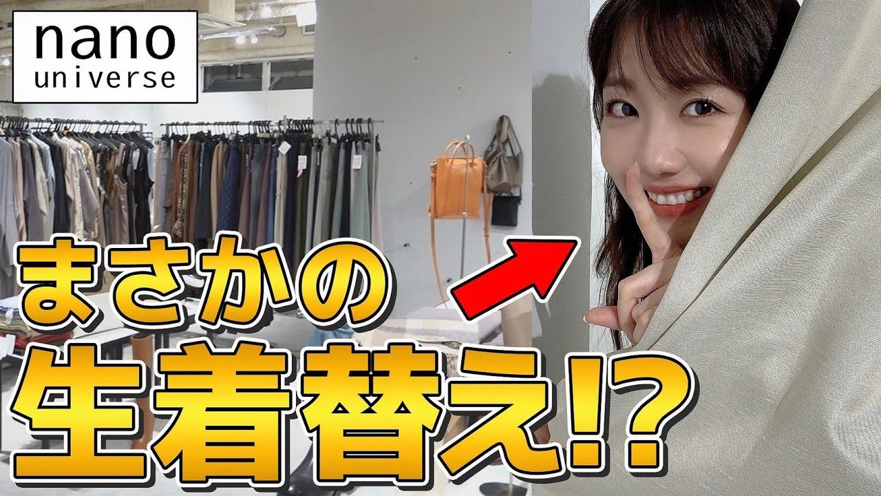 【動画】AKB48 柏木由紀「いろんなお洋服着てみた!!参考になるコーデ術! 」