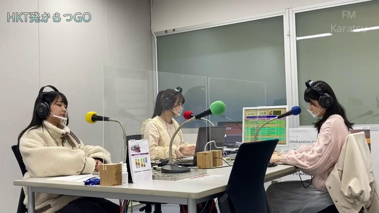 【動画】HKT48 馬場彩華・宮﨑想乃・小川紗奈、FMからつ「HKT発からつGO」#38【2020.12.17 OA】