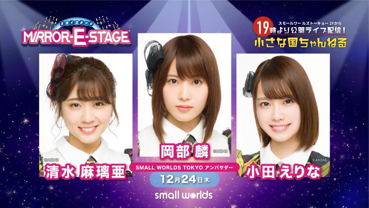 AKB48 チーム8 岡部麟・小田えりな・清水麻璃亜が「小さな国ちゃんねる」に出演!19時からSHOWROOM配信!