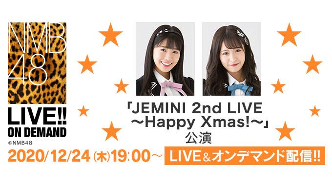 NMB48 清水里香・安田桃寧 冠ライブ「JEMINI 2nd LIVE ~Happy Xmas!~」19時からDMM配信!